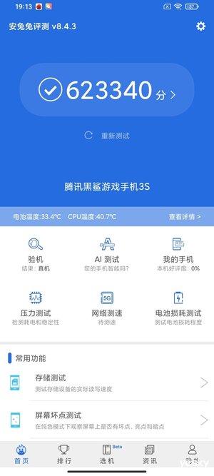 腾讯黑鲨游戏手机3S视频亚博下载链接:软硬件同步升级,输出多维游戏操控体验