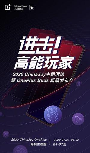 2020chinajoy在哪举办