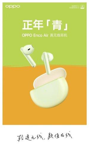 全新OPPO Enco Air夏日果冻色已安排,7月27日不见不散
