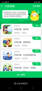 布丁迷你豆早教机评测:开启教育的未来时代