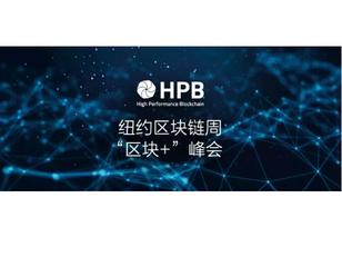 """HPB芯链受邀出席纽约 """""""