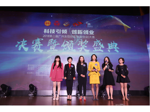 第二届广州女性创客(创新创业