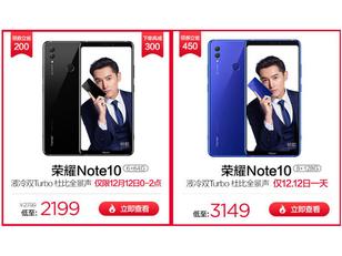 荣耀Note10双十二钜惠来