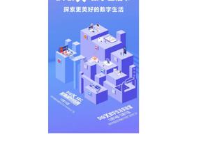 华为DigiX数字生活节登陆深圳