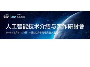 英特尔/WPI携手举办AI研讨会