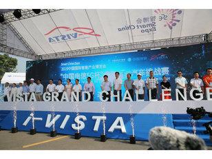 中国电信5G杯自动驾驶挑战