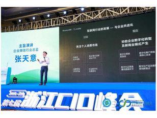 2018浙江CIO峰会