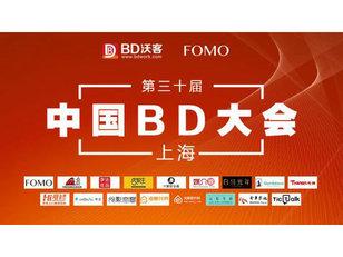 BD沃客 第三十届中国BD大