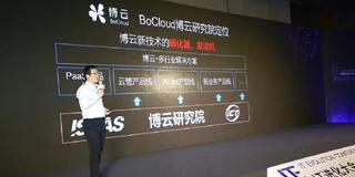 探索技术与行业的深度融合,BoCloud博云研究院成立