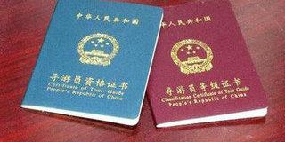 投身旅游第一步,准备考试爱读书
