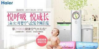 海尔成套母婴电器全球首发,母婴空气生态圈率先引爆
