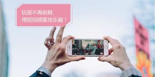短视频平台愈发火热 甚至将影响人类的生活?