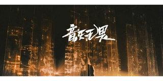 网易云音乐部分歌曲下架 版权争夺让中国音乐何去何从