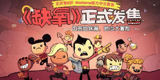 《缺氧》正版销售破6万 中国正版时代的来临?