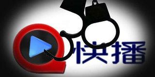 快播CEO王欣刑期将满 网友:希望东山再起,欠你的vip会员一定补上