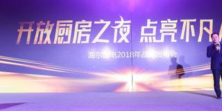 重磅消息:已获中标协认证 海尔发布最符合中国用户开放式厨房标准