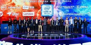 优化生产力 全新第八代智能英特尔酷睿博锐处理器发布