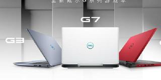戴尔发布全新游戏本 G系列成为最大亮点