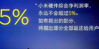 小米提出利润率永不超5% 虽被荣耀不齿却让OV惊出一身汗