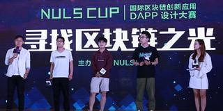 "NULS杯国际DAPP大赛启动 1亿投资资金寻找""世界区块链之光"""