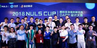 2018NULS杯DAPP大赛落幕 究竟谁拿走了1亿元投资资金?