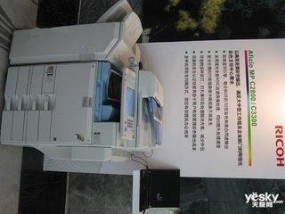 理光Aficio MP C3300