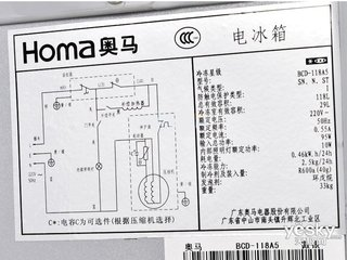 奥马BCD-118A5
