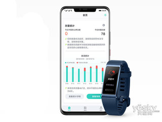 华为手环3 Pro