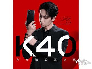 小米红米K40