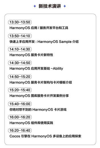 华为发布HarmonyOS开发者活动预告:卡片式小游戏要来了?