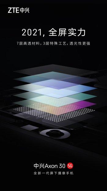 中兴新机将发 新一代屏下摄像头表现值得期待