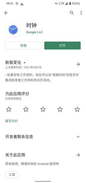 手机闹钟到点不响,Google给出解决方案并承诺修复