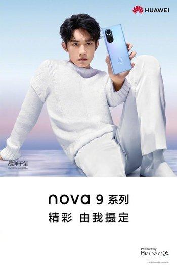 易烊千玺出镜演绎创新影像 华为nova9新功能曝光