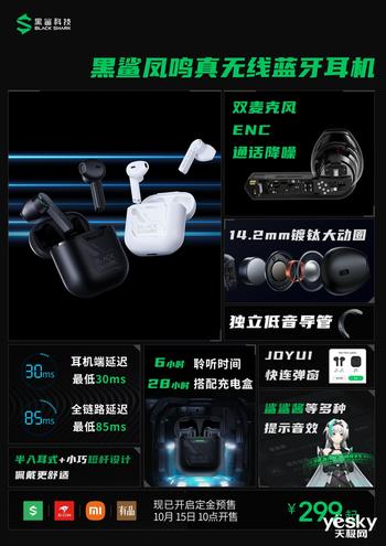 2699元起!黑鲨4S系列发布,全系搭载磁力升降肩键还有高达联名