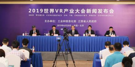 2019世界VR产业大会10月在南昌举行