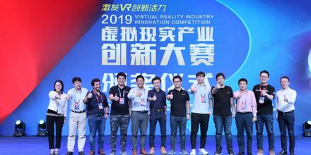2019世界VR产业大会创新大赛获奖名单
