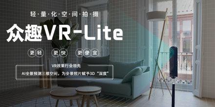 众趣科技VR-Lite:3D空间扫描更便宜