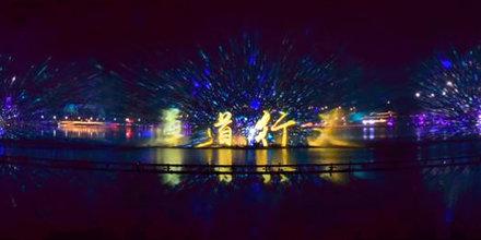 《遵道行义》破世界纪录 NEC打造最大水幕投影
