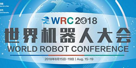 WRC2018丨2018世界机器人大会报道