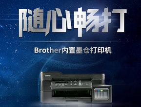 高效赋能 Brother内置墨仓打印机 15S随心畅打