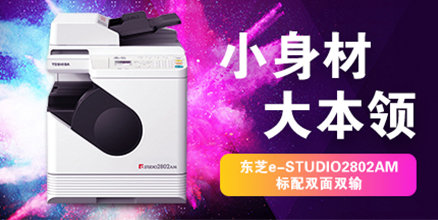 A3黑白复合机东芝e-STUDIO2802AM进入回馈促销月