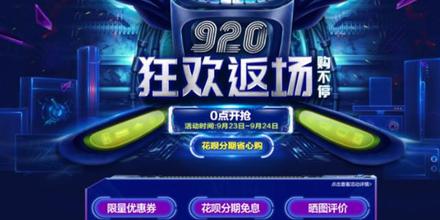 边逛边买新模式 顺逛'920狂想节'渐入高潮