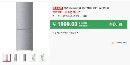 历史最超值 海尔双门冰箱国美在线816元特价