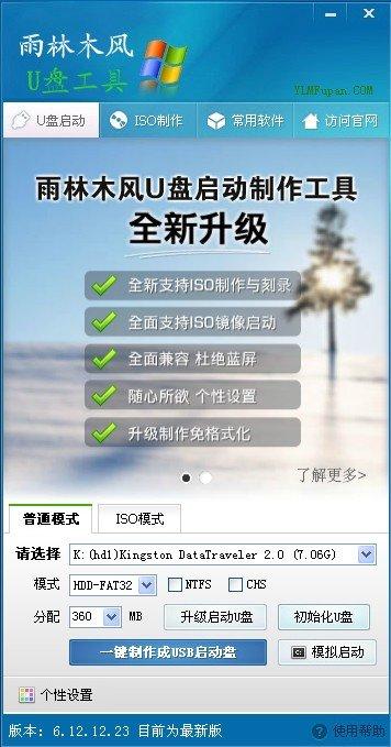 雨林木风u盘装系统启动大师工具及u盘版winpe系统