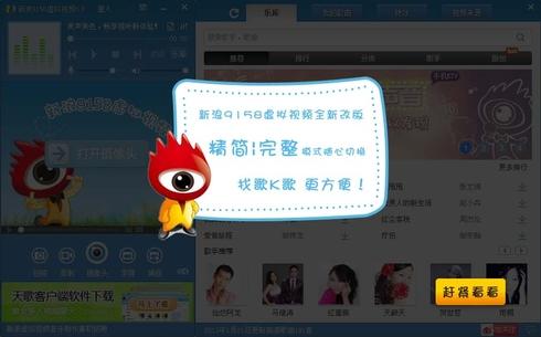 新浪9158虚拟视频