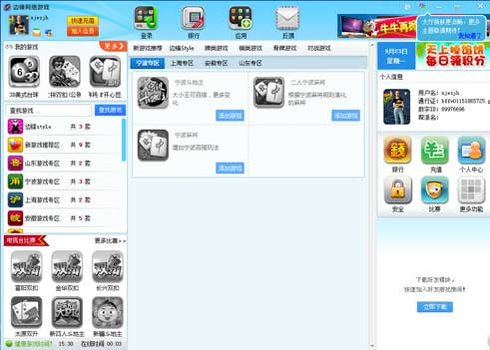 腾讯qq2011插件_边锋游戏大厅下载_边锋游戏大厅 正式版 8.0.2.1_天极下载