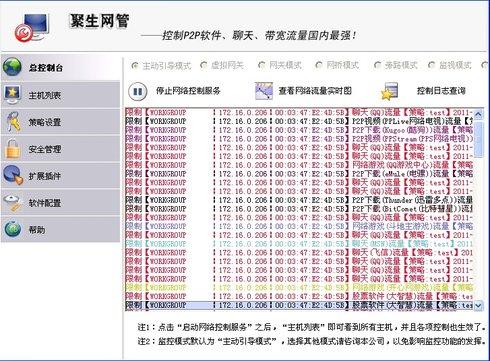 聚生网管企业员工上网行为管理系统软件_聚生