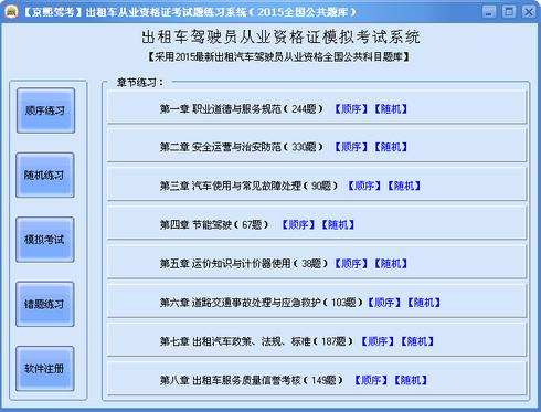 出租车从业资格证考试题练习系统_出租车从业