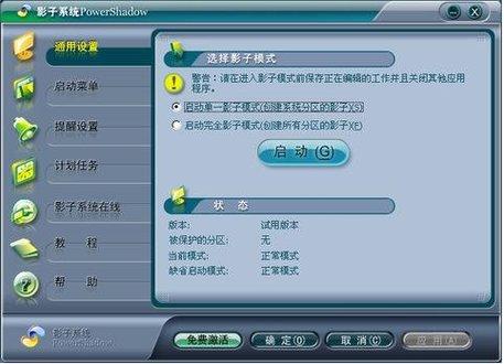 影子系统2008