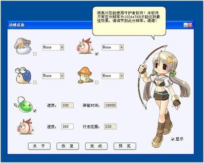 动感桌面_动感桌面 v2.0